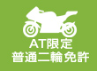 AT限定普通二輪免許