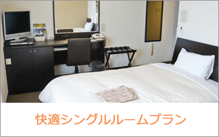合宿免許 旅館